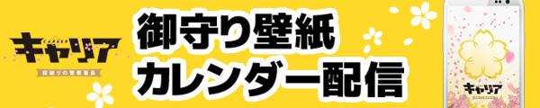 キャリア~掟破りの警察署長~