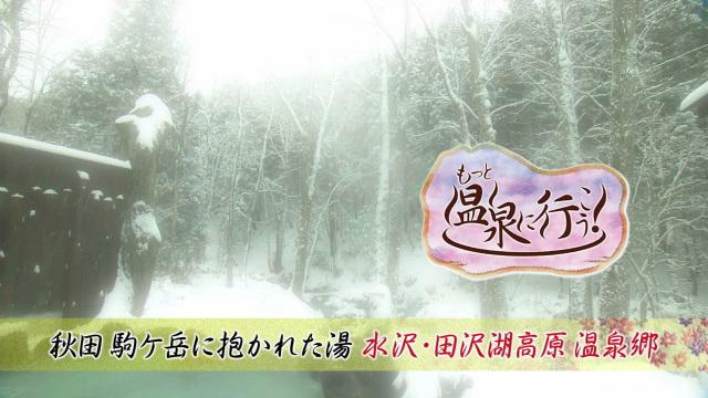 もっと温泉に行こう! 水沢・田沢湖高原温泉郷編