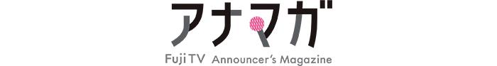 FUJI TELEVISION Announcer's Magazine アナマガ