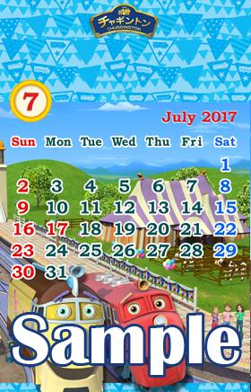 7月カレンダーSAMPLE