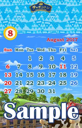 8月カレンダーSAMPLE