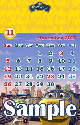11月カレンダーSAMPLE