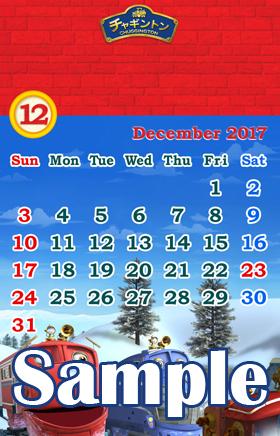 12月カレンダーSAMPLE