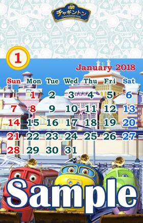 2018年1月カレンダーSAMPLE