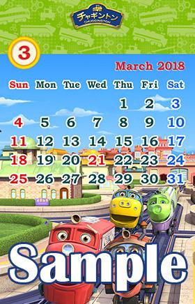 2018年3月カレンダーSAMPLE