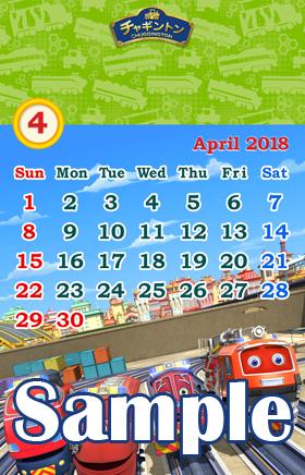 2018年4月カレンダーSAMPLE