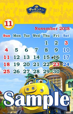 2018年11月カレンダーSAMPLE