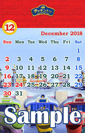 2018年12月カレンダーSAMPLE