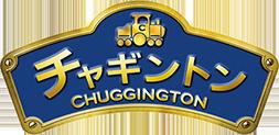 チャギントン CHUGGINGTON