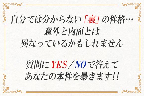 設問にYES/NOで答えてあなたの本性を暴きます!