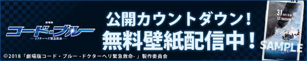 劇場版 コード・ブルー