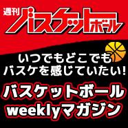 週刊バスケットボール