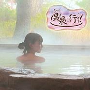 もっと温泉に行こう!