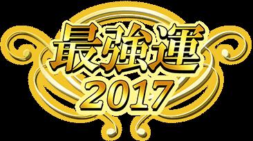 最強運2017