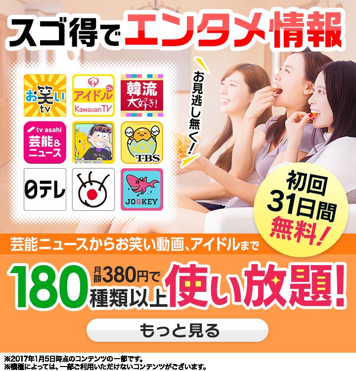 人気コンテンツアプリが月額380円で使い放題