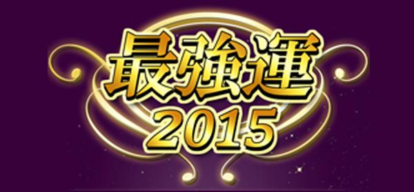 最強運2015