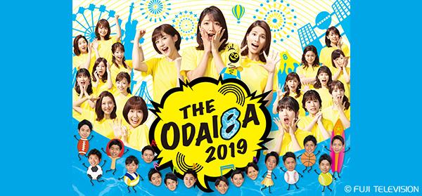 THE ODAIBA 2019